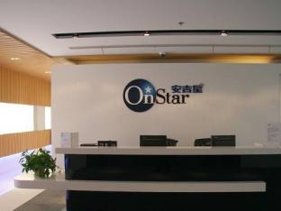 上海安吉星信息服务公司