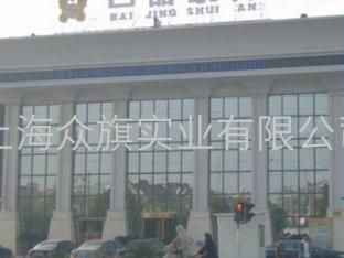 上海白晶水岸