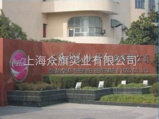 上海申美饮料食品有限公司