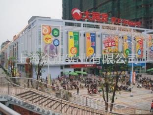 <b>上海大润发超市</b>